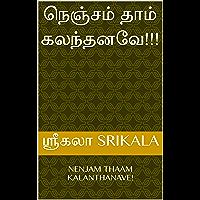 நெஞ்சம் தாம் கலந்தனவே!!!: NENJAM THAAM KALANTHANAVE! (Tamil Edition)
