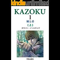 KAZOKU 1: Anetootouto (Japanese Edition)
