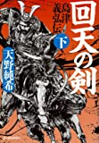 回天の剣 島津義弘伝(下) (時代小説文庫)