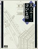 大工寺ひな形―本堂・門から五重塔まで