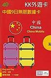 【KK】中国全土 (中国移動香港) 4G-LTE(TDD)/3G 9日間 無制限(速度制限無し) データ通信 SIMカード ChinaMobileHK SIM Card 外遊カード