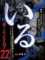 「いる。」怖すぎる心霊投稿映像13本 Vol.22
