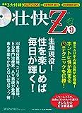 壮快Z 9 (マキノ出版ムック)