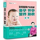 协和医院产科专家:备孕 怀孕 营养 胎教全书(封面随机)