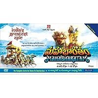 Mahabharat (Set of 8 DVD)