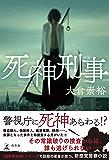 死神刑事 (幻冬舎単行本)