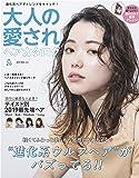 大人の愛されヘアカタログ VOL.26 (NEKO MOOK)