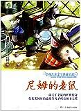 全球儿童文学典藏书系:尼姆的老鼠(升级版)
