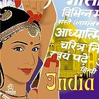 India (Ecosound musica d'ambiente)
