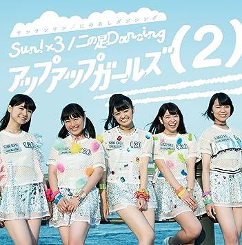 Amazon | Sun!×3/二の足Dancing ...