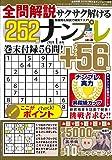 全問解説サクサク解けるナンプレ 2020年1月号 (雑誌)