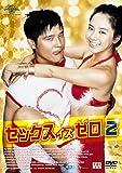 セックス イズ ゼロ2 (期間限定性産) [DVD]