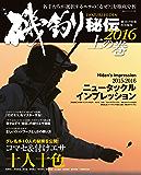 磯釣り秘伝 2016上の巻 (BIG1シリーズ)