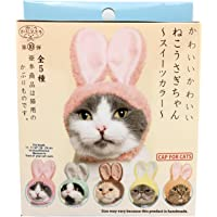Kitan Club Cat Cap - Pet Hat Blind Box Includes 1 of 6 Cute Styles - Soft, Comfortable and Easy-to…