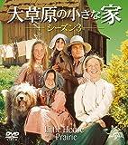 [DVD]大草原の小さな家シーズン 3