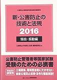 新・公害防止の技術と法規 騒音・振動編〈2016〉