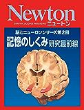 Newton 脳とニューロンシリーズ第2回 記憶のしくみ 研究最前線