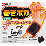 桐灰化学 巻きポカ 手首用 手首から指先までぬくもりが拡がる ホルダー2個+シート4個入