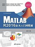 Matlab R2016a从入门到精通 (CAX工程应用丛书)