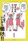バイトの古森くん2 (コミックエッセイ)