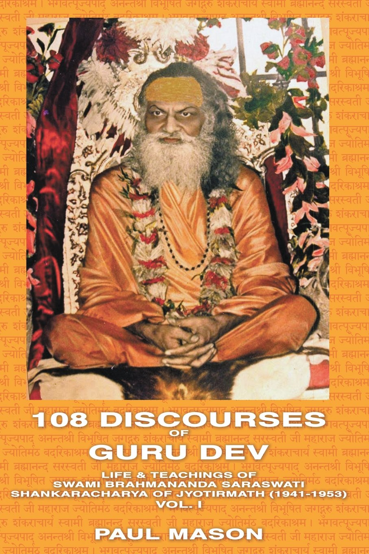 108 Discourses of Guru Dev: Life & Teachings of Swami Brahmananda Saraswati Shankaracharya of Jyotirmath (1941-1953) Vol. I PDF