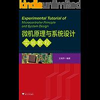微机原理与系统设计实验教程