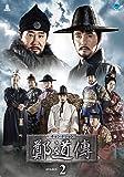 [DVD]鄭道傳 DVD-BOX2
