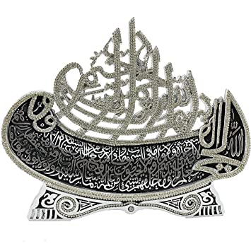 Amazon.com: Islamic Frames, Small Basmala Silver, The Throne Verse ...