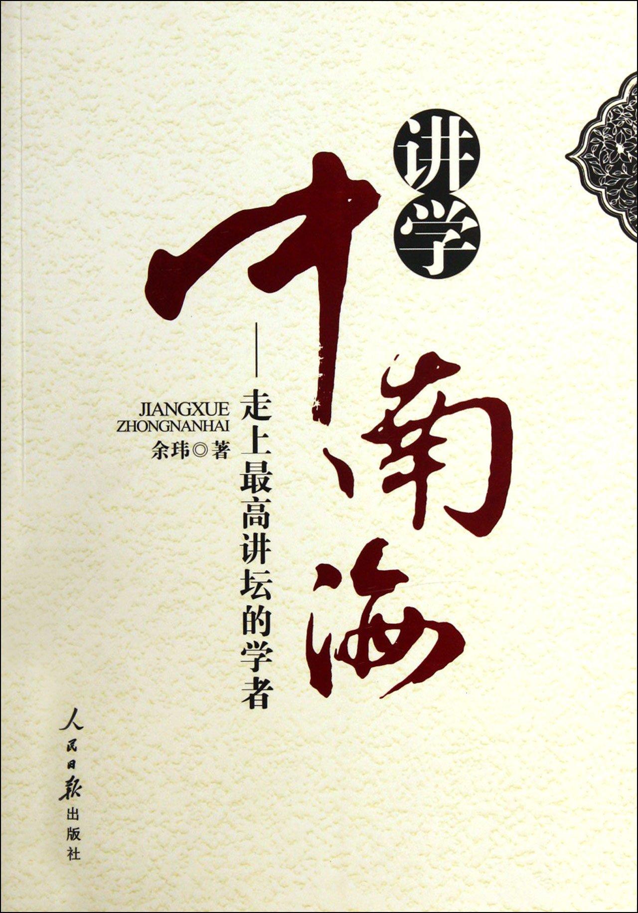 Download Huai nai Hall scholars of the supreme class (Chinese Edition) pdf epub