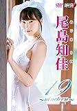 尾島知佳  「19~nineteen~」 [DVD]