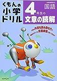 4年生の文章の読解 (くもんの小学ドリル 国語 文章の読解 4)