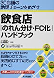 飲食店「のれん分け・FC化」ハンドブック