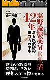 塩野義製薬MR生活42年(第3版): ある医薬情報担当者の半生