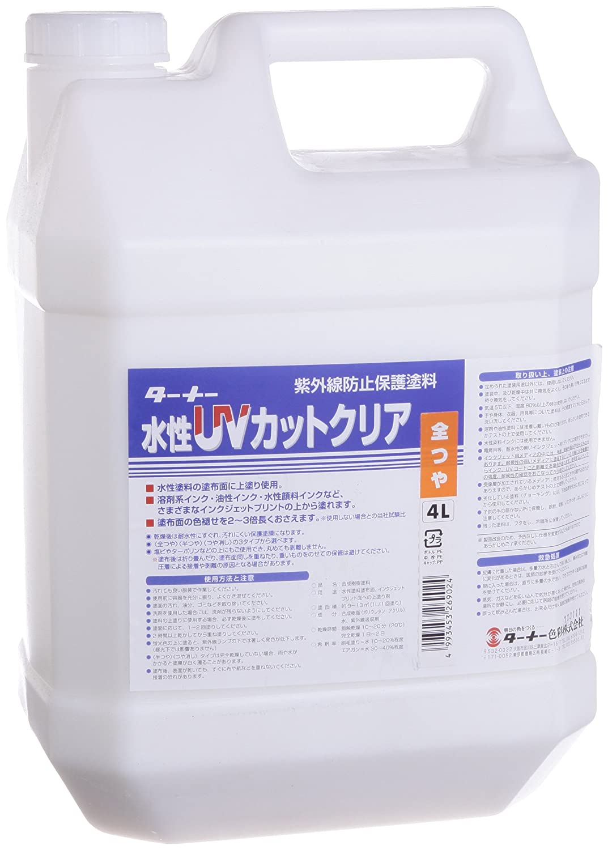ターナー色彩 画用液 水性UVカットクリア紫外線防止保護塗料(全艶) UV004902 4L   B001NGOJJS