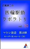広瀬耕二の四輪駆動ラボラトリ vol.30: マシン改造 第18弾 スーパーⅡシャーシ(3)