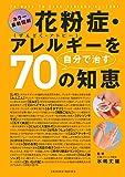 花粉症・アレルギーを自分で治す70の知恵