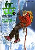岳(3) (ビッグコミックス)