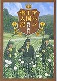 アヘン王国潜入記 (集英社文庫)