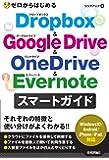 ゼロからはじめる Dropbox & Google Drive & OneDrive & Evernote スマートガイド