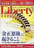 ザ・リバティ 2017年 12 月号 [雑誌]