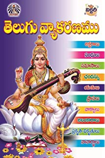 Buy Bilingual English-Telugu Grammar Book Online at Low
