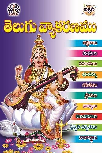 Telugu Vyakaranam (Big)