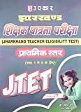 Jharkhand T.E.T. (Prathmik Star) (For Class 1 to 5)