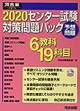 センター試験対策問題パック 2020 (河合塾シリーズ)