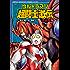 ウルトラマン超闘士激伝 完全版 7 (少年チャンピオン・コミックス エクストラ)