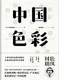 """中国色彩(上海""""魔都""""之名的命名者,活跃于大正昭和时代的""""中国通""""。最早和郁达夫、田汉、欧阳予倩等交流的日本作家:村松梢风著。)【东瀛文人·印象中国】"""