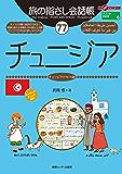 旅の指さし会話帳77 チュニジア(チュニジア〈アラビア〉語) 旅の指さし会話帳シリーズ