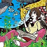 種の起源(DVD付)