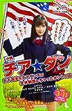 小説 チア☆ダン 女子高生がチアダンスで全米制覇しちゃったホントの話 (角川つばさ文庫)