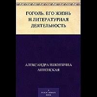 Гоголь. Его жизнь и литературная деятельность.